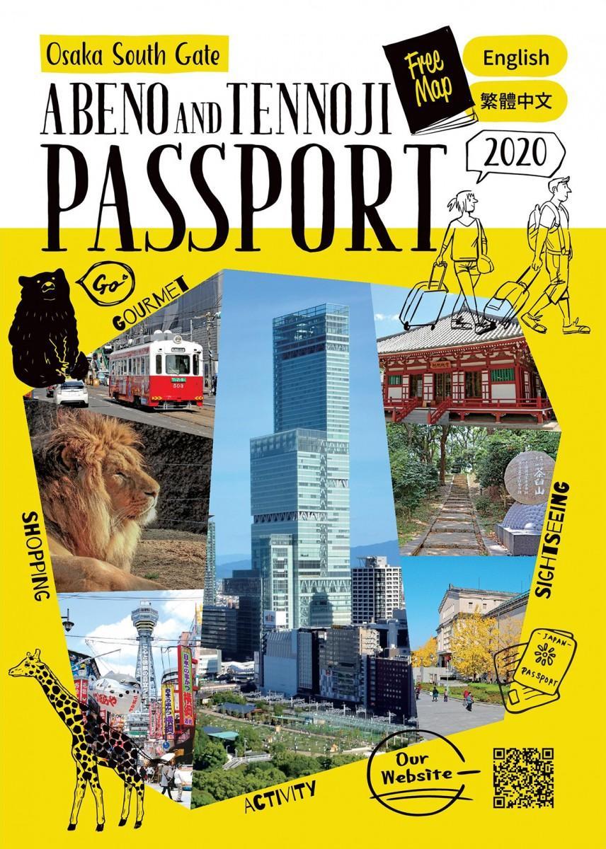 エリアパスポート「ABENO AND TENNOJI PASSPORT」