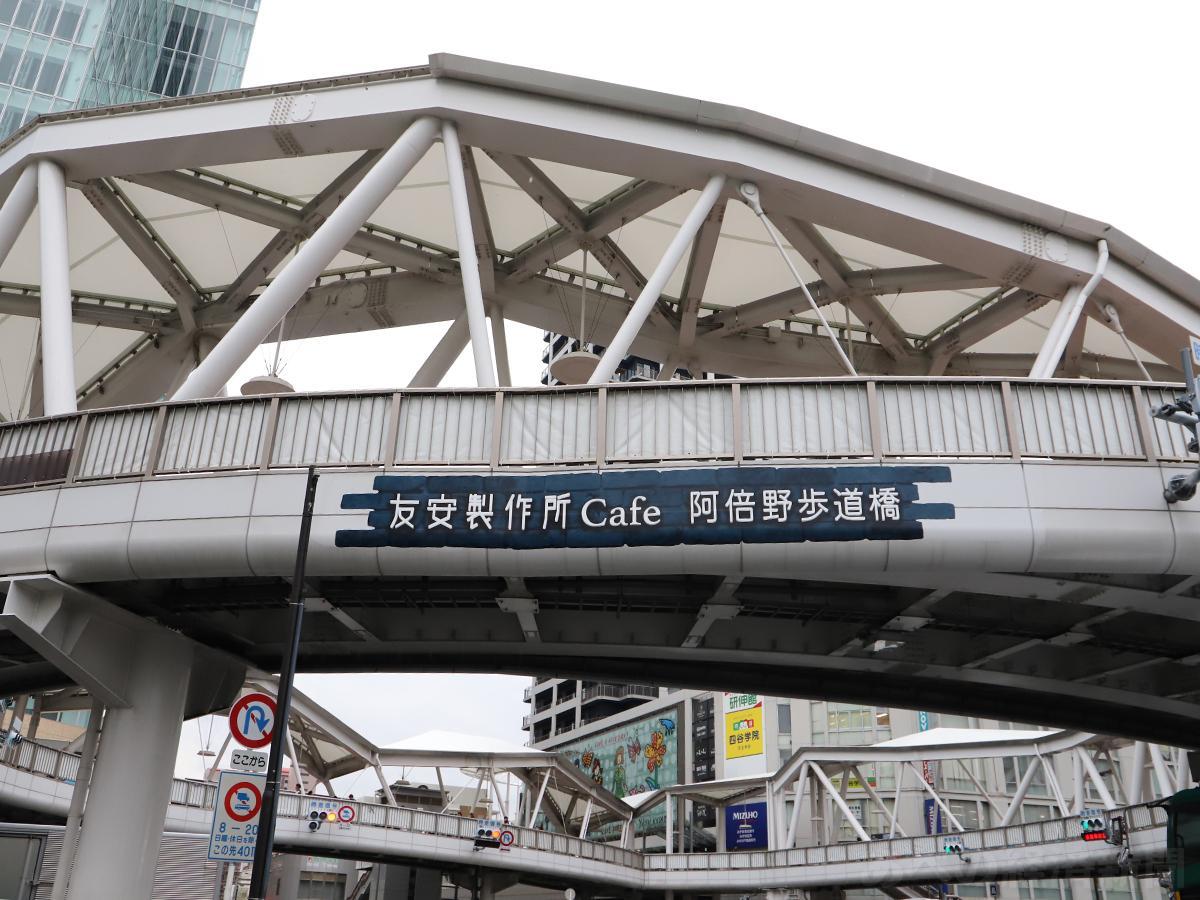 友安製作所Cafe阿倍野歩道橋