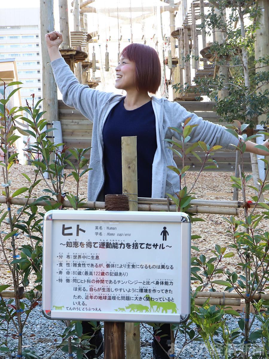 天王寺動物園に「ヒト」の解説板