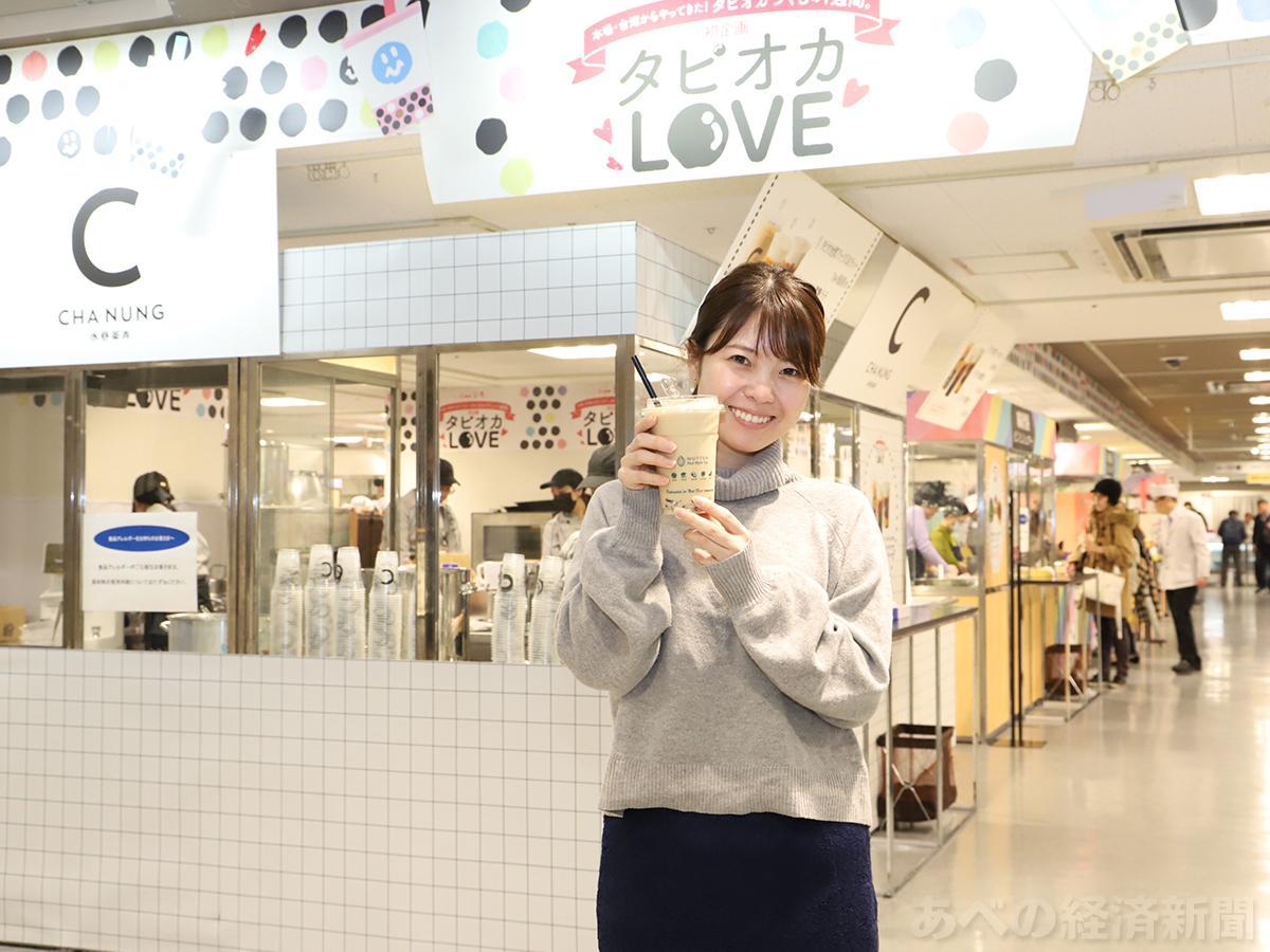 あべのハルカス近鉄本店で「from台湾 タピオカLOVE」始まる