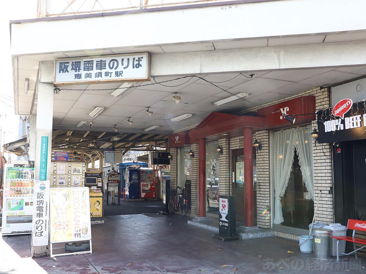 阪堺電車・恵美須町駅