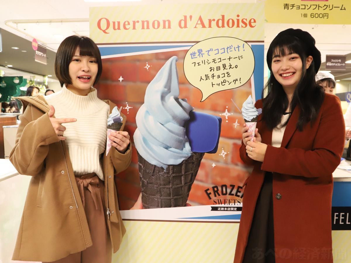 「ケノルン ダルドワーズ」の青チョコソフトクリーム