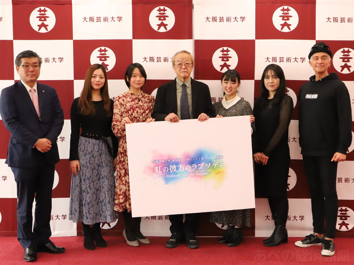 塚本英邦副学長、大森一樹監督、森川美穂さん、マーク・パンサーさんや出演学生3人