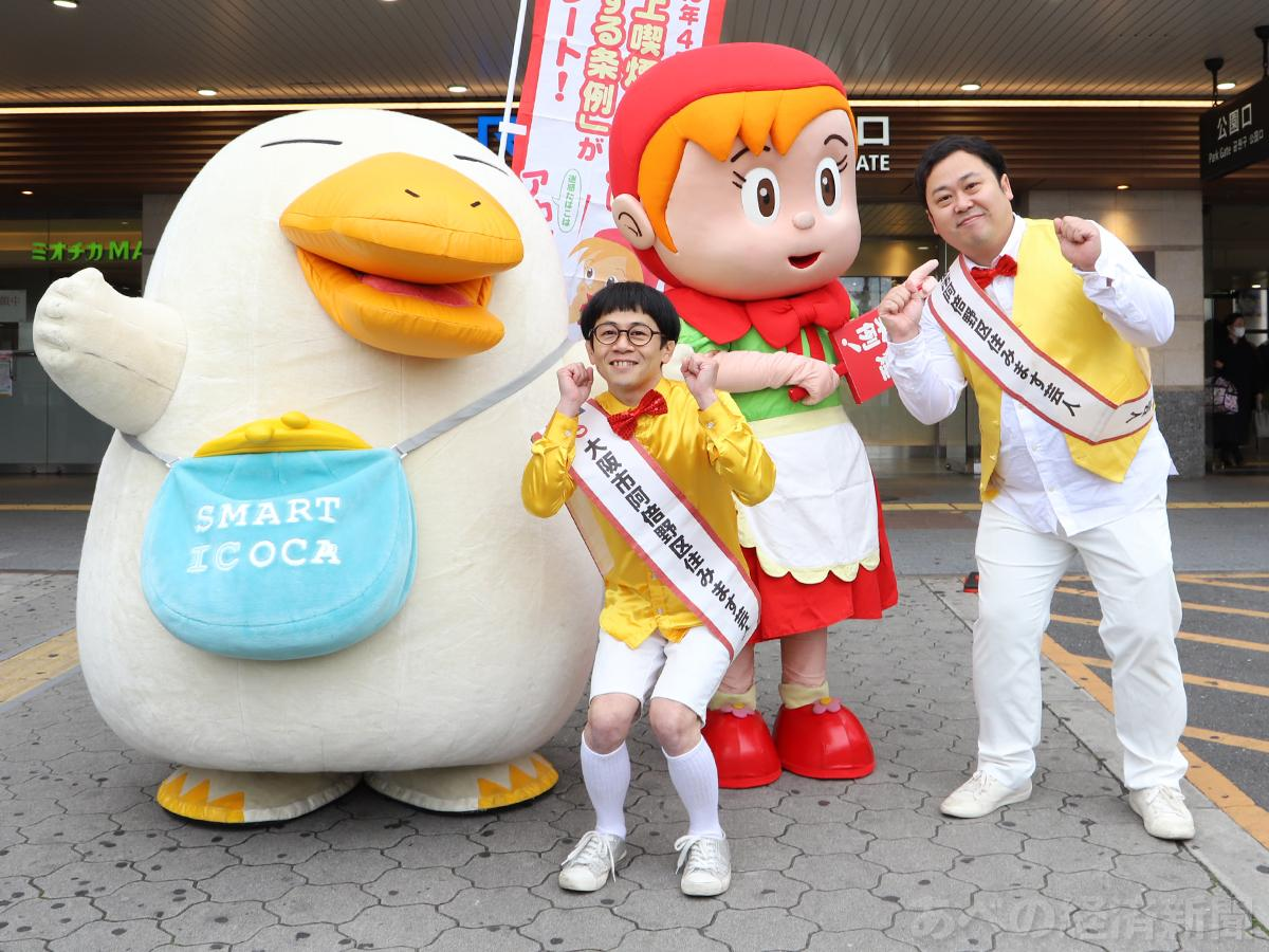 オープニングセレモニーに阿倍野区住みます芸人「ビコーン!」登場
