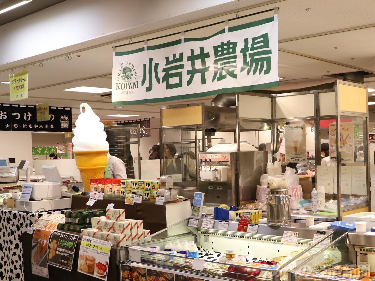 バタークッキーやソフトクリームなどを販売する「小岩井農場」