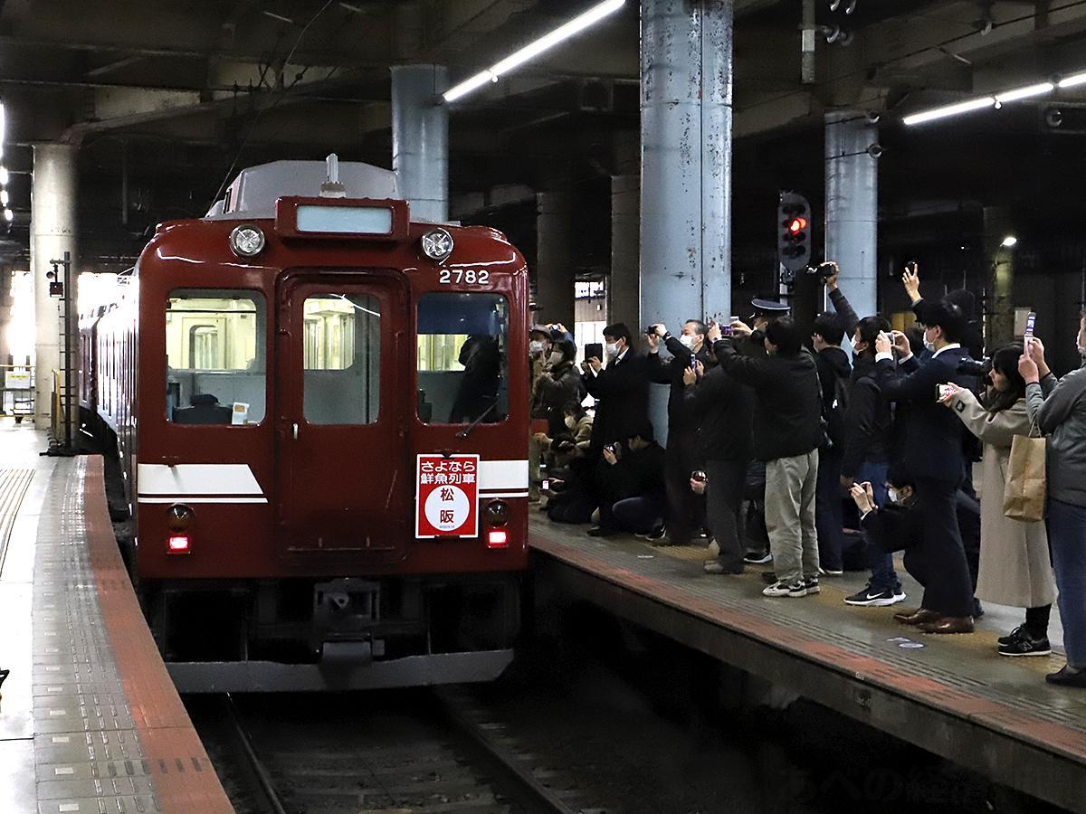 鮮魚列車が最後の発車(大阪上本町駅で13日)