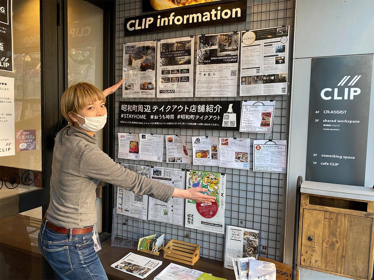 昭和町駅前のカフェ「CLIP」でテークアウト店を紹介