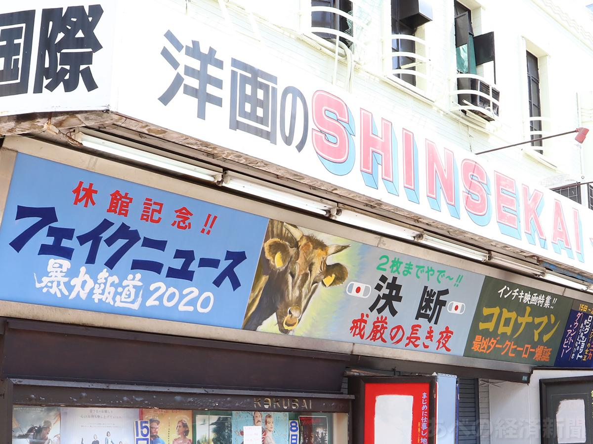 映画館 堺市
