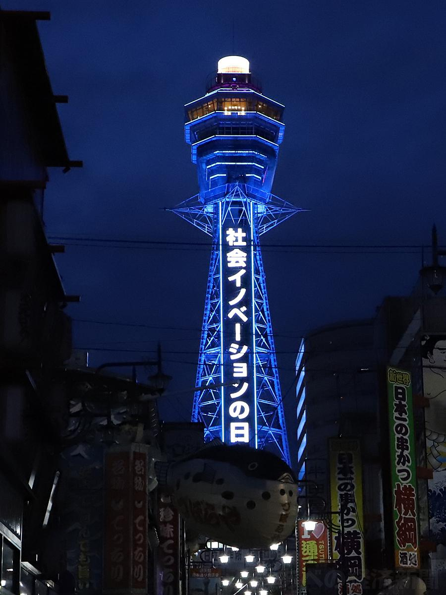 通天閣がブルーライトアップ(27日19時ごろ)