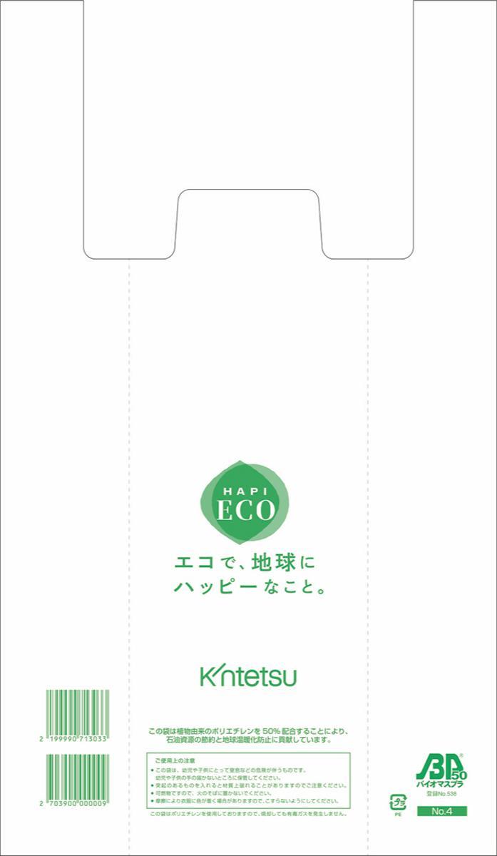 近鉄百貨店のレジ袋(近鉄百貨店提供)
