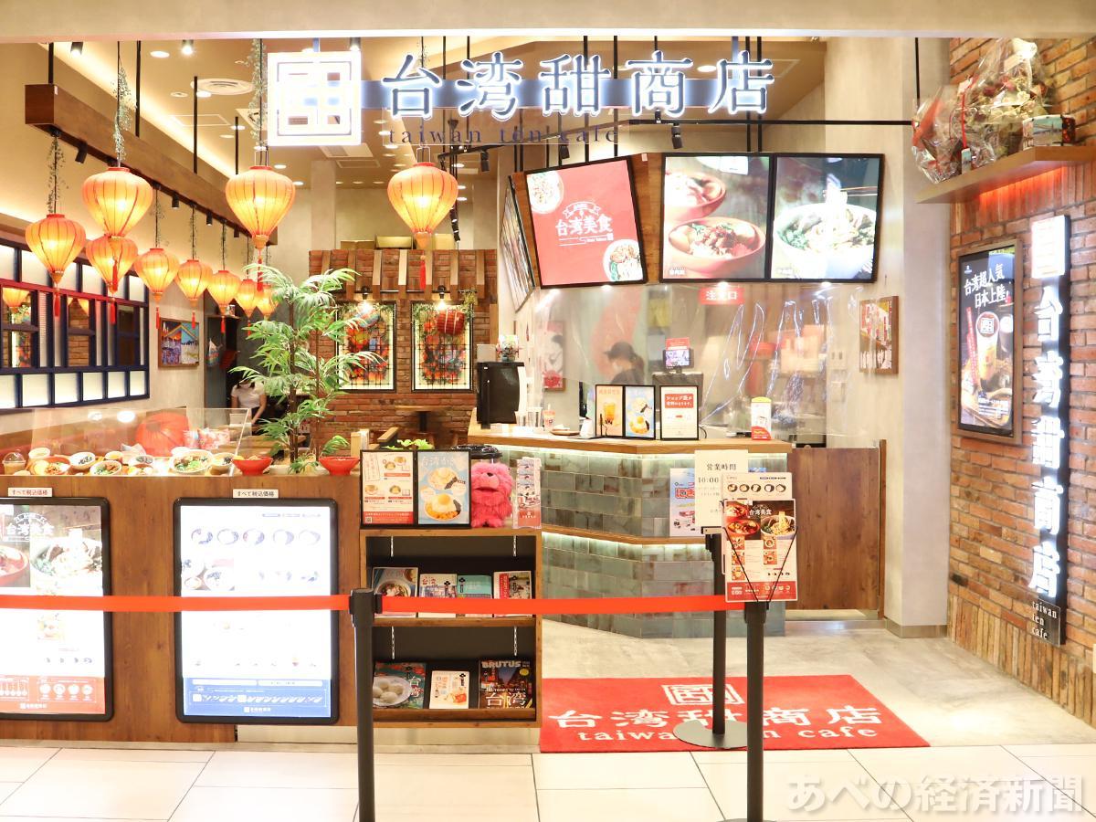 台湾甜商店あべのキューズモール店