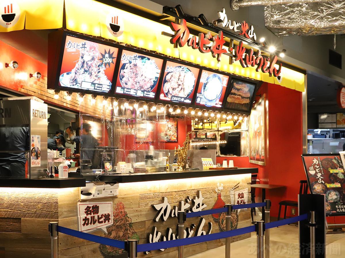 カルビ丼と火山うどん カルビ火山 あべのHoop店