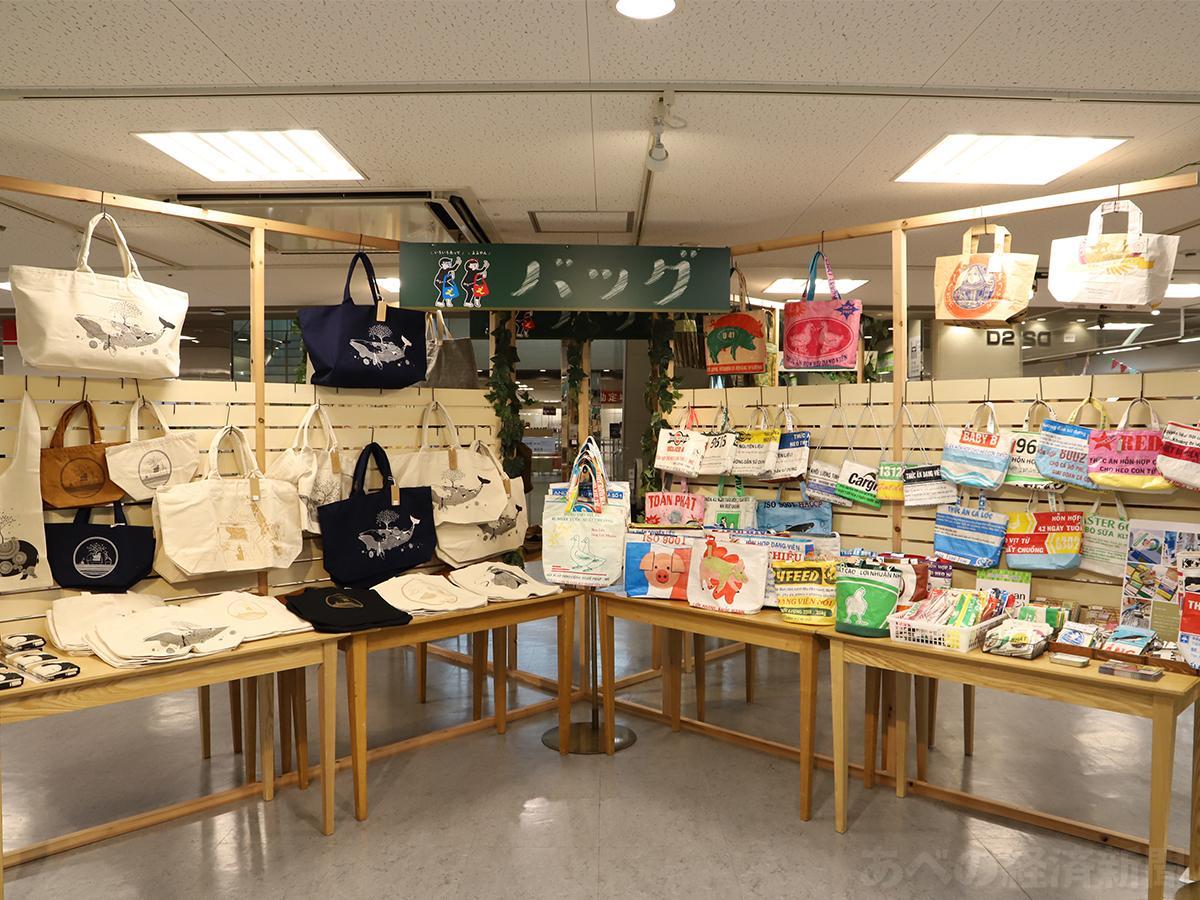 「あべの雑貨タウン」でさまざまな個性派バッグを販売