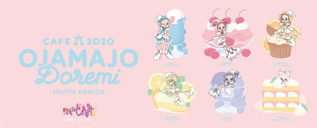 おジャ魔女どれみカフェ2020~FRUITS PARLOR~ ©東映アニメーション