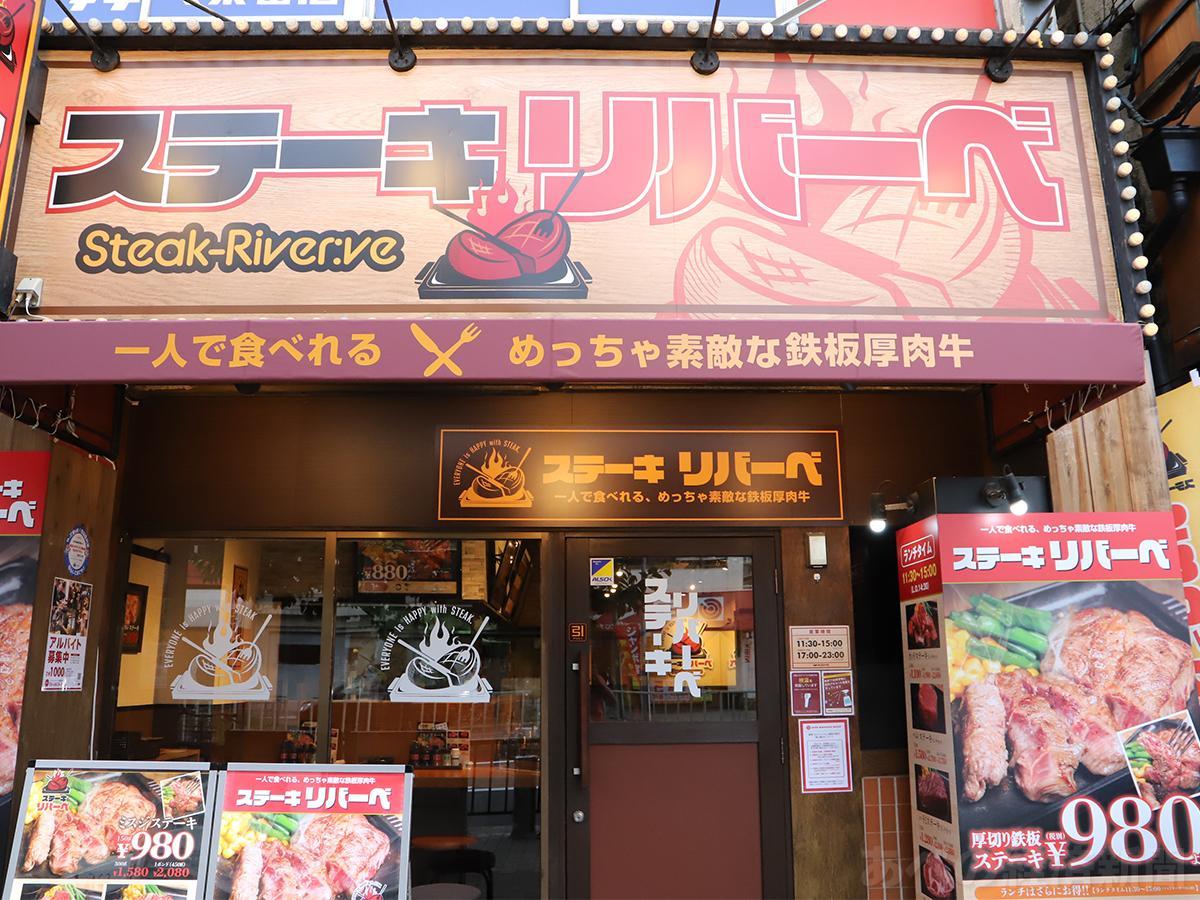 「ステーキ リバーベ 西田辺店」の外観