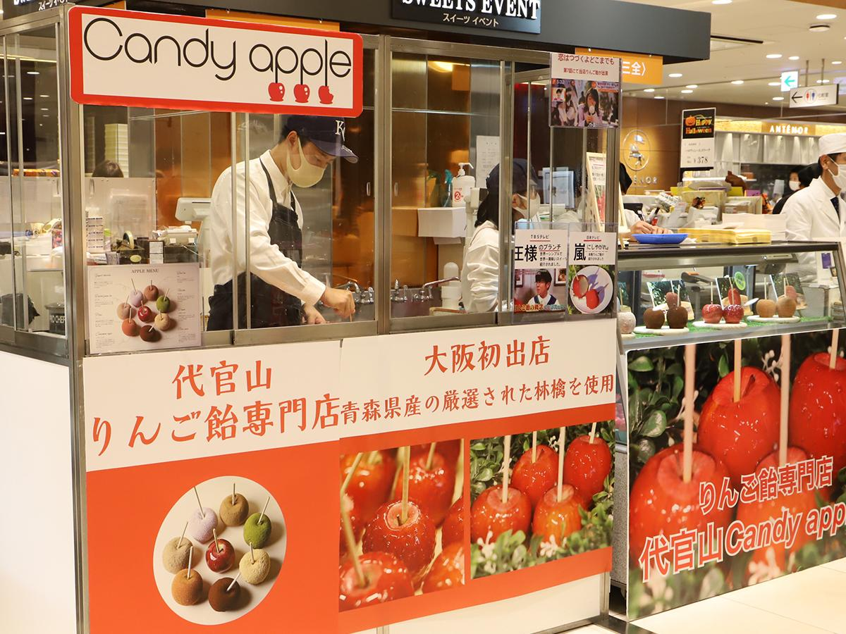 りんご飴を実演販売する「代官山キャンディーアップル」