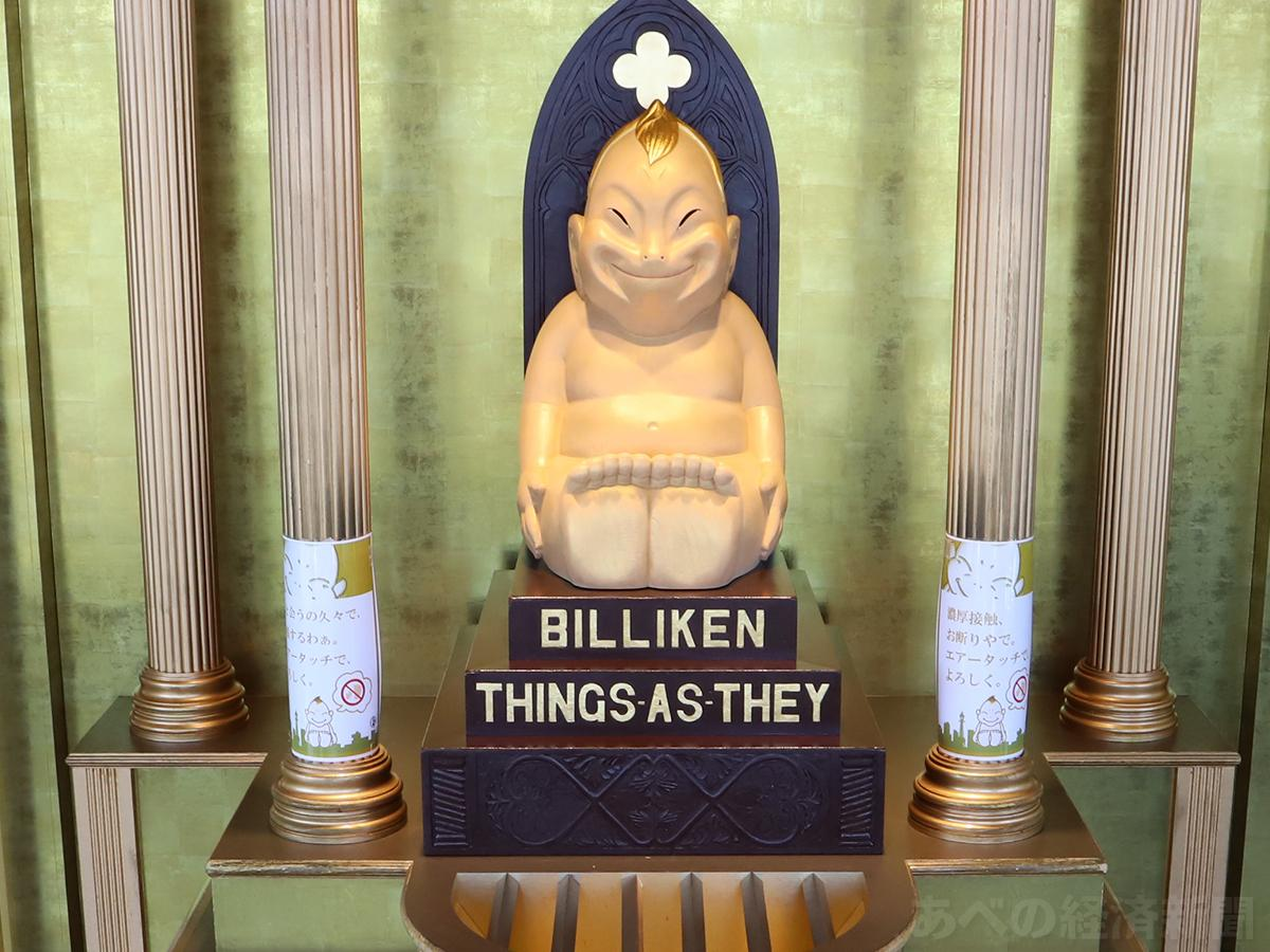 通天閣展望台に鎮座する幸福の神様ビリケン像