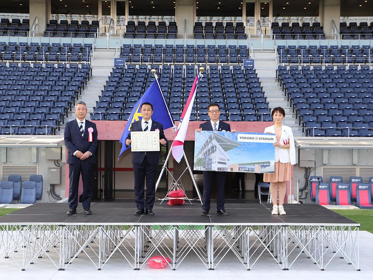 「ヨドコウ桜スタジアム」寄付収受式に松井市長、森島社長ら