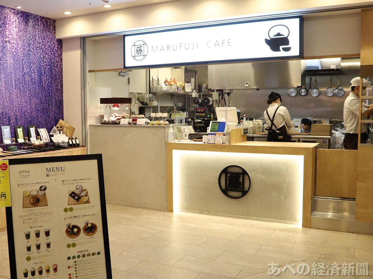 MARUFUJI CAFE あべのHoop店