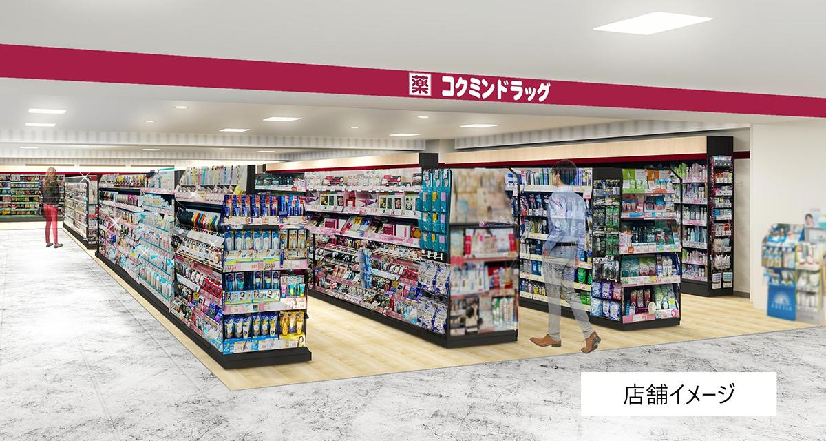 コクミンドラッグ 近鉄上本町店(イメージ)
