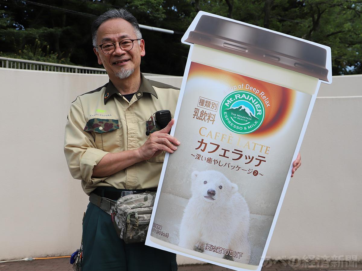天王寺動物園 ホッキョクグマ(ホウちゃん) 今西隆和副園長