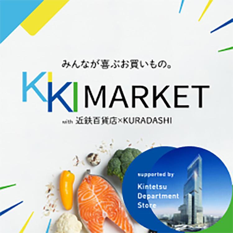 廃棄ロス削減サイト「キキ マーケット」