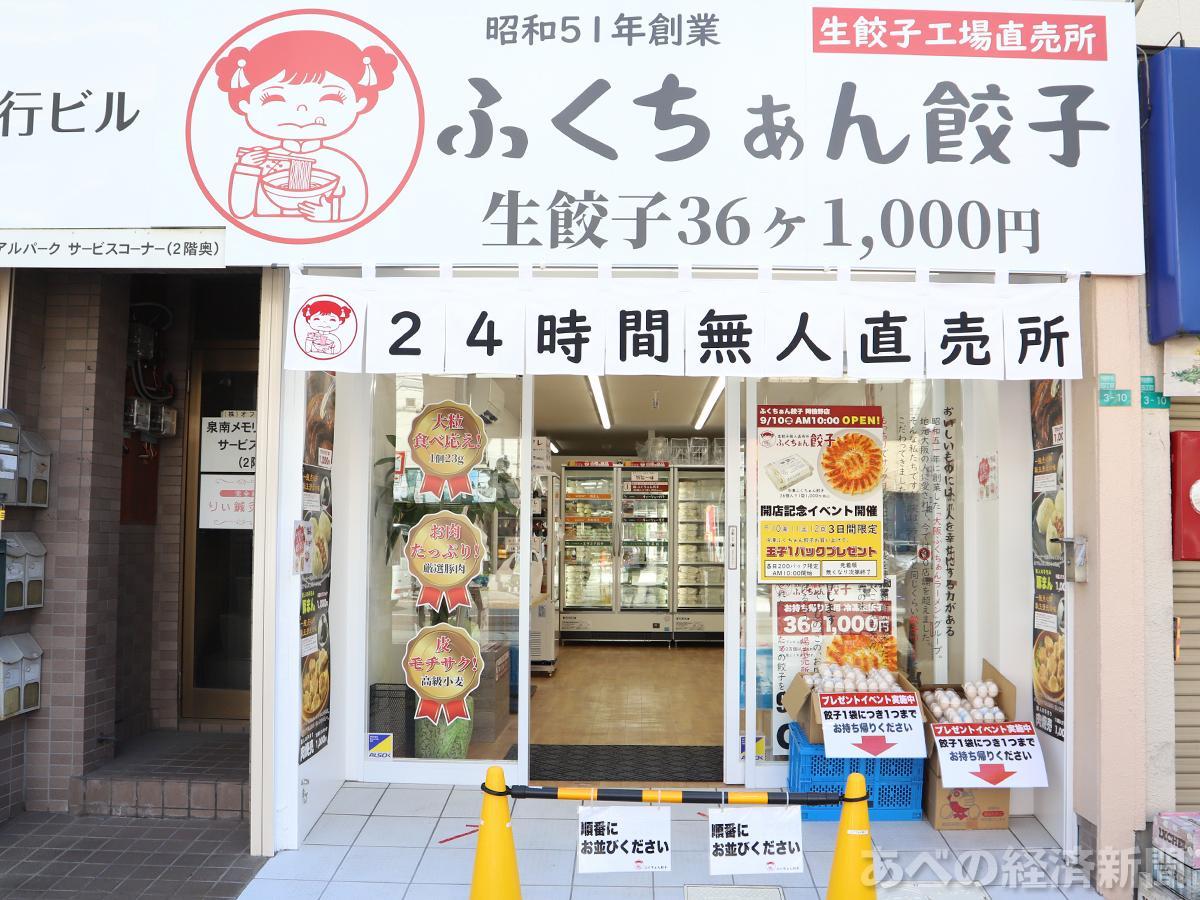 ギョーザ専門店「ふくちぁん餃子 阿倍野店」