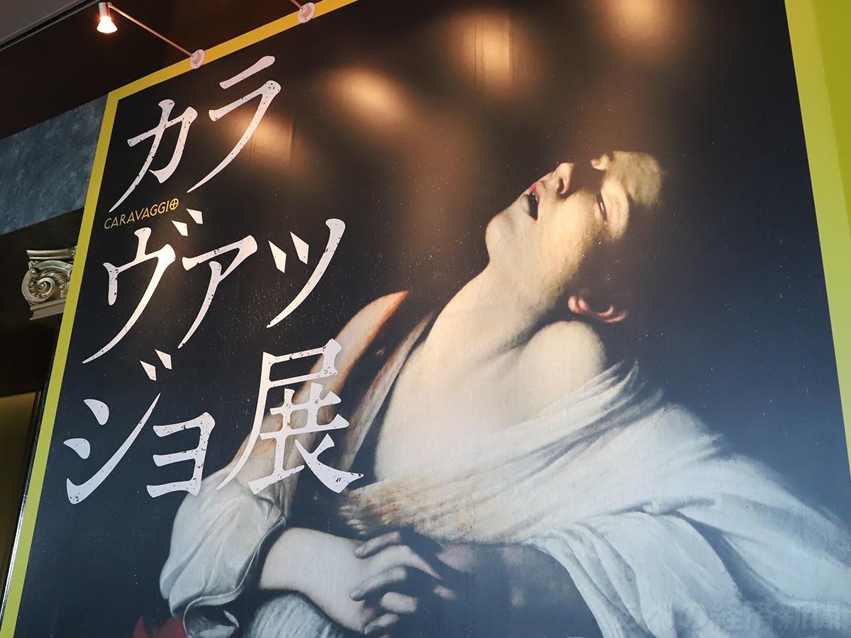 カラヴァッジョ 展 大阪