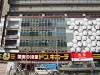 あべの・天王寺駅前に「ドン・キホーテ」 関西初のホテル一体型