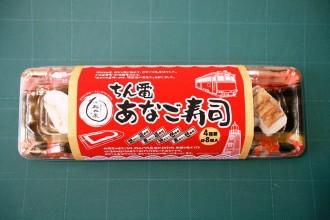 阪堺電車あびこ道車庫で駅弁販売 昨年好評の「ちん電あなご寿司」など