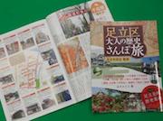 足立全域の歴史案内書が発売-「足立区大人の歴史さんぽ旅」