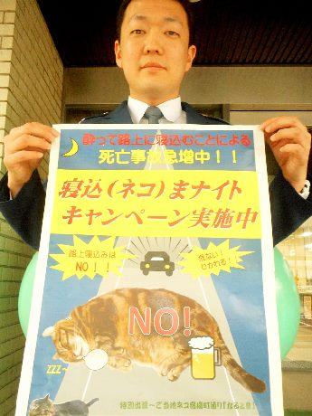 なるとくんと共に街の安全を守る多田巡査長