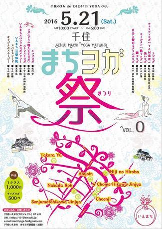 5月21日(日)開催「千住まちヨガ祭」
