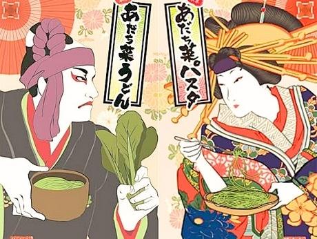 あだち菜うどん&パスタの乾麺用パッケージデザイン