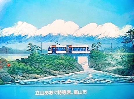 立山連峰が描かれいるペンキ絵
