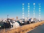 千住・東京未来大学で空き家利活用のプレゼンイベント