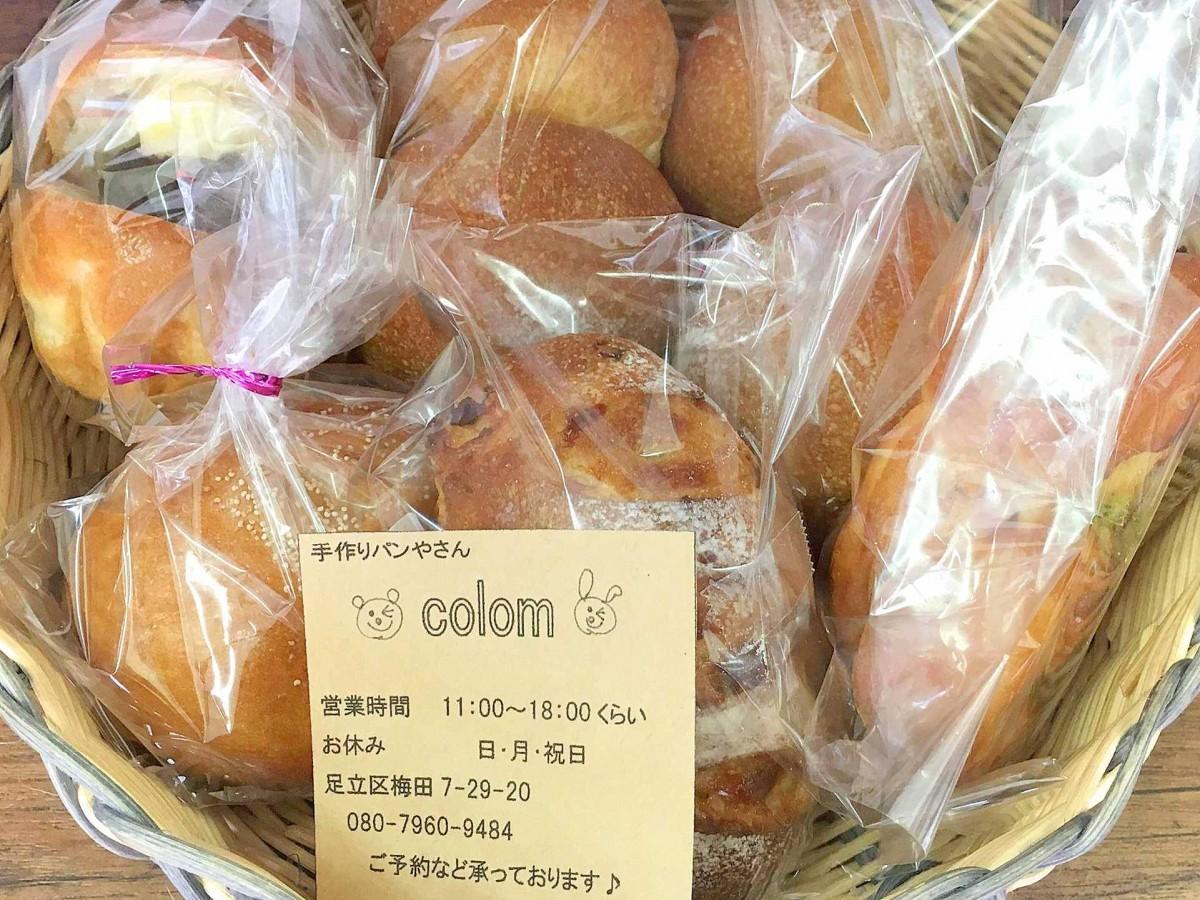 「あだちパンまつり」で出店されるパンの一部