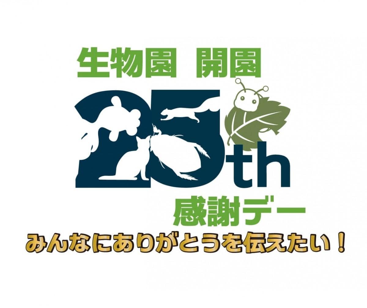 足立生物園25周年のロゴマーク