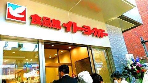本日再開店した「イトーヨーカドー食品館 千住店」