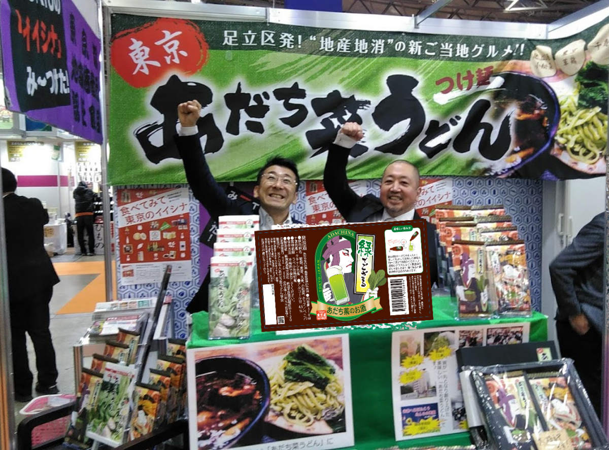 NPOあだち菜うどん学会の理事長榎本さん(写真右)と役員の松山卓司さん(写真左)