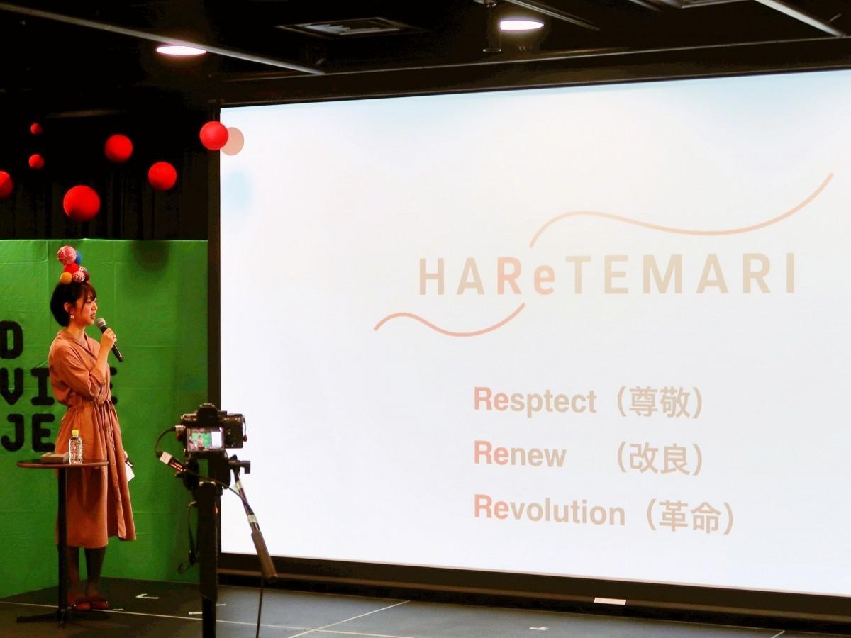 感染防止のため、オンライン動画配信で各団体の代表者が登壇し事業の発表を行った。