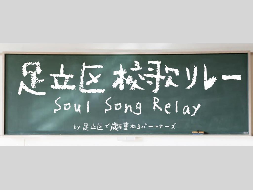 足立区の小中学校の卒業生で母校の校歌1番を歌う動画を募集する。
