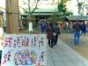 松尾芭蕉「奥の細道」の旅立ちの地でもある北千住で「千寿七福神めぐり」