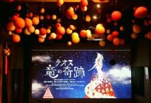 「ラオス 竜の奇跡」北千住・千寿てまり工房で上映会