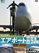 成田空港のオフィシャルDVD-シンフォレストが初の一般発売へ
