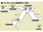 グーグル、成田空港搭乗ゲートで無料ネット接続サービス-NTTBPと共同で