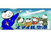 mixiソーシャルアプリ「スマイル空港」、名古屋のIT関連企業が配信開始