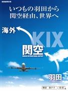 羽田空港で「羽田~関空~海外」ルートPR-関西空港が独自路線など紹介