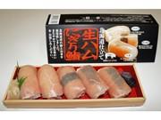 新千歳空港限定空弁「生ハムにぎり鮨」、連日完売-道産食材ふんだんに