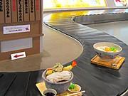 高松空港手荷物受取所に「うどん鉢」-大型模型で特産品PR